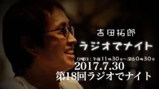 2017年7月30日 第18回吉田拓郎ラジオでナイト(楽曲音源はUPできません)...