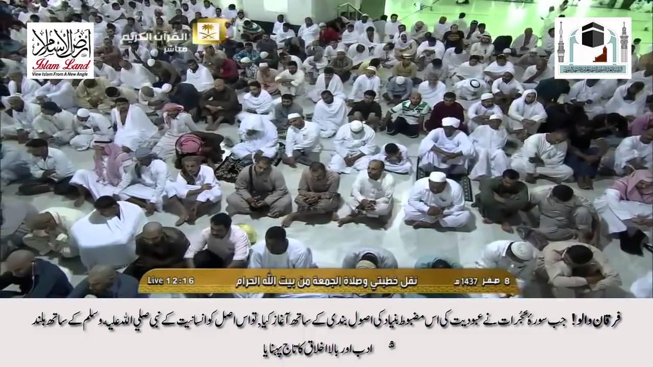 Download Friday Khutbah Makkah Masjid Al Haraam in Urdu 8 Saffar 1437 (20/11/2015)