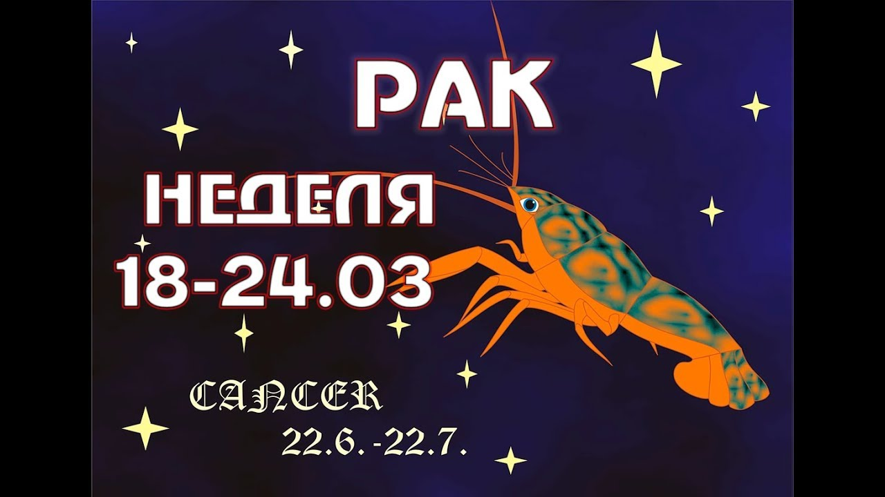 РАК прогноз на НЕДЕЛЮ 18-24 МАРТА таро гороскоп