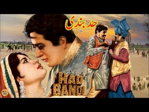 HAD BANDI (1971) - HABIB & SALONI - OFFICIAL FULL MOVIE