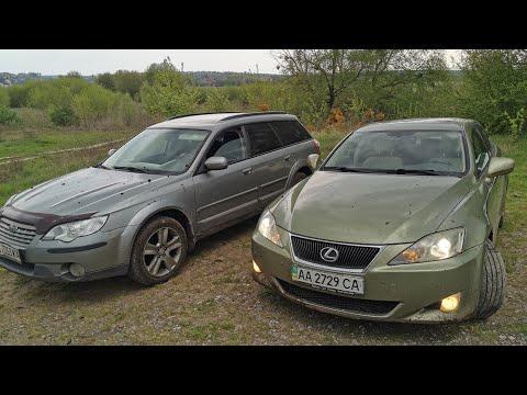 Сравниваем полный привод Subaru outback и Lexus is 250