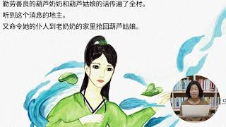 [ahTV엄마나라동화책]한국어로 읽는 중국동화_ 할머니…