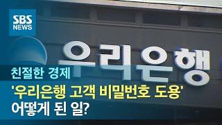 '우리은행 고객 비밀번호 도용' 어떻게 된 일? / SBS / 친절한 경제