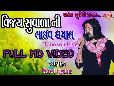 વિજય સુવાળા -Vijay Suvada Ni Live Dhamal | New Full Hd Video | Vaghela Studio