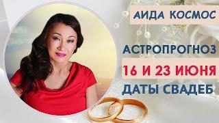 Даты свадеб на июнь 2018 (16 июня и 23 июня) Астропрогноз Аиды Космос