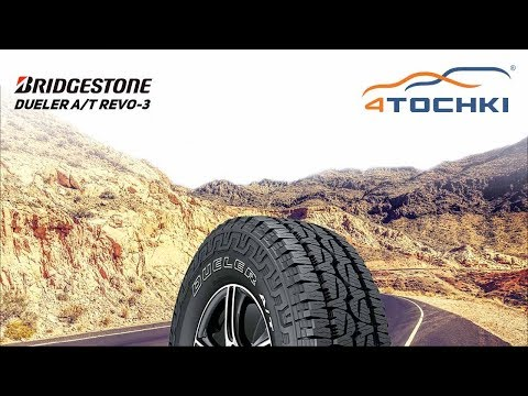 Шины Bridgestone Dueler A/T Revo-3