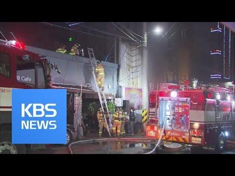 Arson in Gunsan / KBS뉴스(News)