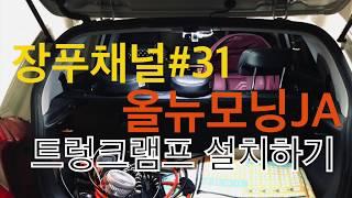 [장푸채널#31] 올뉴모닝JA ᄅ…