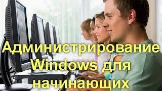 Администрирование Windows для начинающих