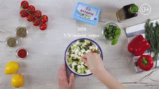 Египетский салат с Фетаксой и свежей зеленью