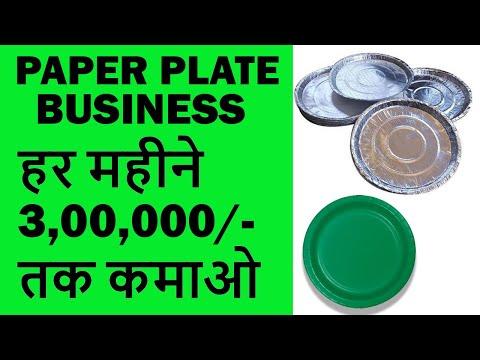 PAPER PLATE MAKING MACHINE | पेपर प्लेट बनाकर खूब पैसा कमाऐं | Buffet, Dona Paper Plate