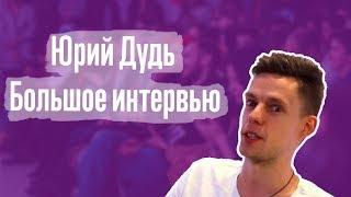Юрий Дудь про подростковый период, тренды и секс I Интервью с Фракцией