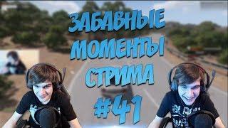 ЗАБАВНЫЕ МОМЕНТЫ СТРИМА #41 - РПШНАЯ ГОДНОТА (GwinGlade, RussiaPaver, R0xieee)