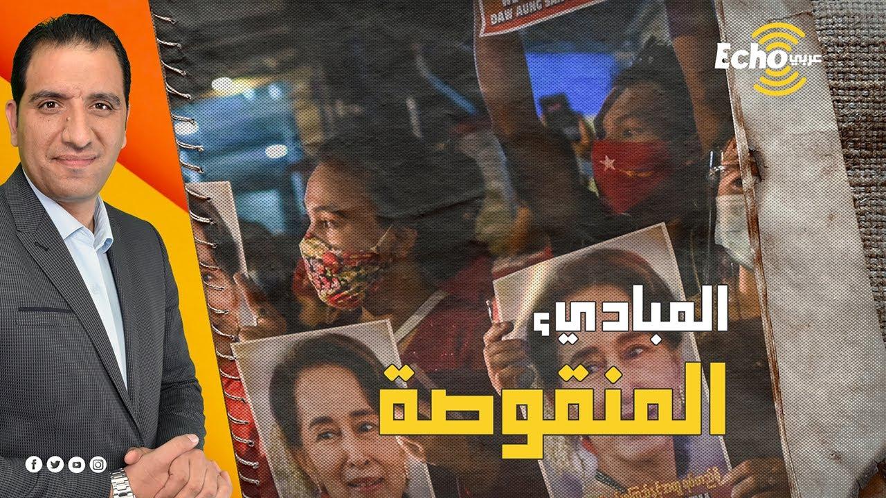 من هى رئيسة ماينمار أداة الظلم لمسلمي بلدها والمعتقلة أثناء الانقلاب العسكري