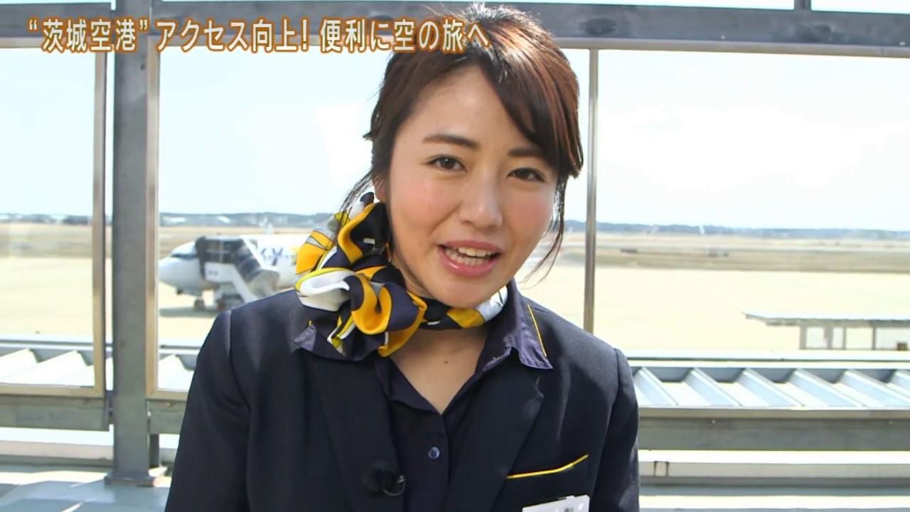 磯山さやか 磯山さやかの旬刊!いばらき『茨城空港』(平成29年4月7日放送)