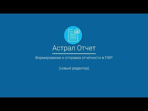 Астрал Отчет: Формирование и отправка отчетности в ПФР (новый редактор)