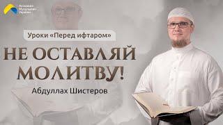 """Не оставляй молитву! - Уроки """"Перед ифтаром"""""""