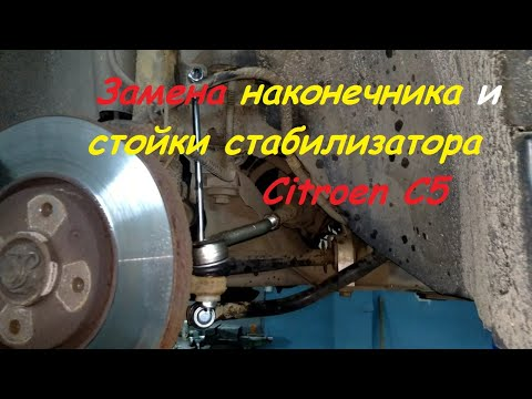 Замена рулевых наконечников/Замена стоек-стабилизатора Citroen C5
