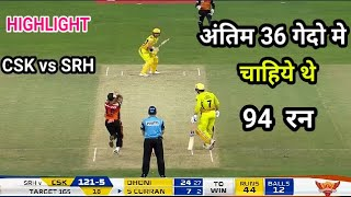 HIGHLIGHTS, CSK vs SRH 14th IPL Match, Sunrisers Hyderabad  WON BY 7   RUN
