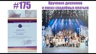 #175 Вручение дипломов и показ свадебных платьев