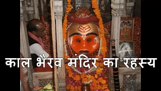 Kaal Bhairav Ujjain Alcohol Mystery    उज्जैन के काल भैरव मंदिर का रहस्य