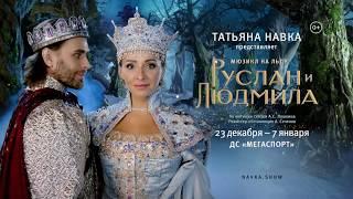 """""""Руслан и Людмила"""". Мюзикл на льду Татьяны Навки"""