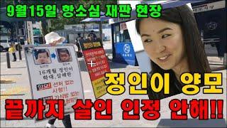 """정인이 양모 장하영 """"끝까지 살인 인정 안해!…"""