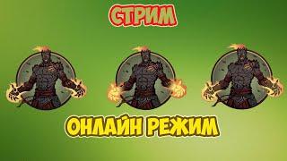 Shadow Fight 2 - Онлайн режим - Вулкан(Вот где скачать эту игру - http://shadowfight-2.ru/download-shadow-fight-2-android/ Сюда писать свои впечатления - http://vk.com/id338912210., 2015-12-27T20:15:40.000Z)