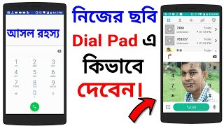 Dial pad এ নিজের ছবি কিভাবে লাগাবেন দেখে নিন আসল রহস্য। Dialer For Android Phone.