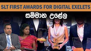 SLT FIRST AWARDS FOR DIGITAL EXELETS සම්මාන උළේල   Piyum Vila   27 - 02 - 2020  Siyatha TV Thumbnail
