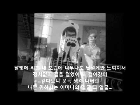 일반인 자작 랩 - 꿈[Dream]