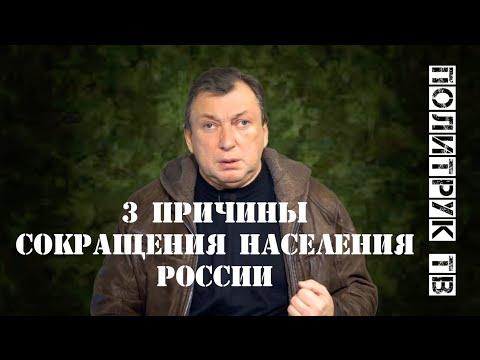 3 причины сокращения населения России (факты 2019)