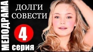 Долги совести 1 2 3 4 серия, все серии (2016) Русская мелодрама Сериалы 2016