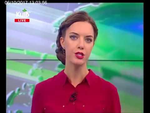 Телеканал Київ: 06.10.17 Столичні телевізійні новини 13.00