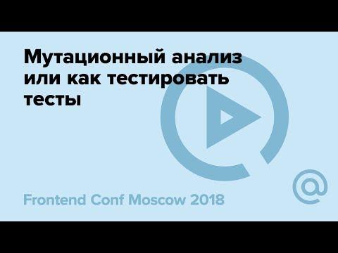 Мутационный анализ или как тестировать тесты, Яндекс   Технострим