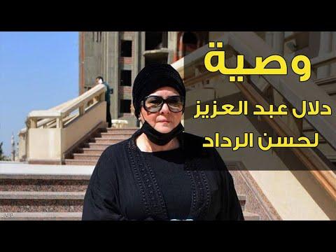 تسجيل صوتي مؤثر جدا من دلال عبد العزيز لحسن الرداد