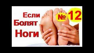 Сильно болят ноги что делать ! Боль в ногах! Отеки ног лечение- № 12 | #отекног #больвногах #edblack