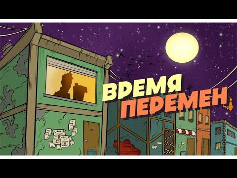 Время перемен мультфильм 2010