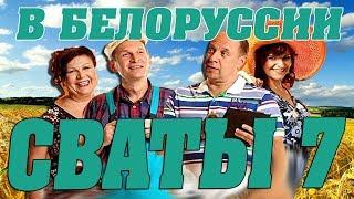 Сериал Сваты 7 сезон! Какие новые секреты таят СВАТЫ в 7 сезоне?