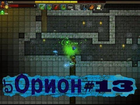 игра вконтакте Орион #13 (Боссы)
