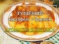 Тушёный картофель с фаршем - ароматное и вкусное блюдо!