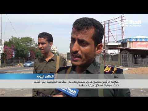 حكومة هادي تستعيد مراكز حكومية في تعز كانت بيد ميليشيات سلفية