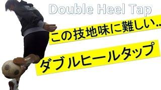 ハイレベルな宿題リフティングテクニック ダブルヒールタップ Double Heel Tap for freestyle football