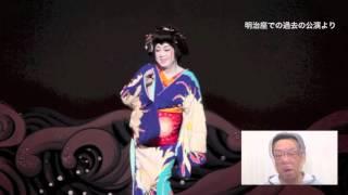 明治座2月公演「おトラさん」公演 2016年2月15日(月)~29日(月) http://...