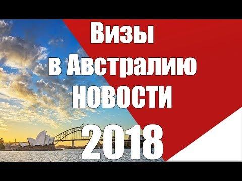 Визы в Австралию  Новости 2018!