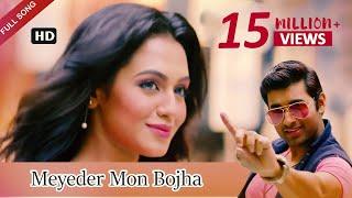 Meyeder Mon Bojha ( Full Video) | Aashiqui – True Love | Savvy, Shalmali K …
