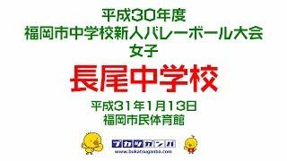 【長尾中学校】平成30年度福岡市中学校新人バレーボール大会・女子