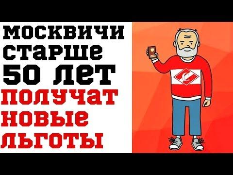 Москвичи старше 50 лет получат новые льготы