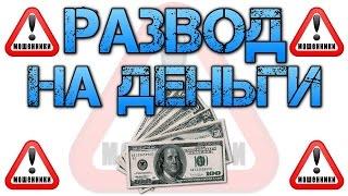 Мошенник разводит на деньги! Телефонное мошенничество! Мошенники на OLX   AVITO
