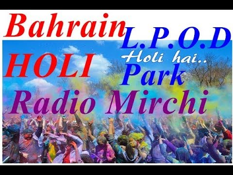 LPOD Holi in bahrain Radio Mirchi Biggest holi ever in bahrain 2019